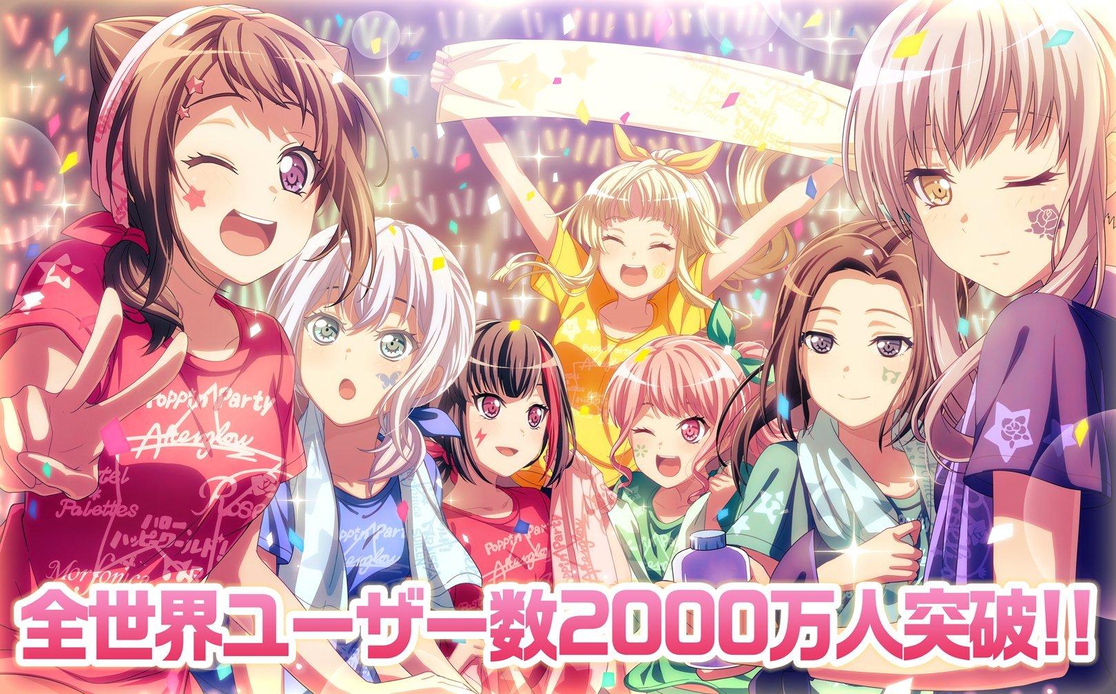 BanG Dream 2000万