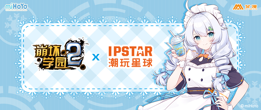 崩坏学园2  IPSTAR 潮玩星球