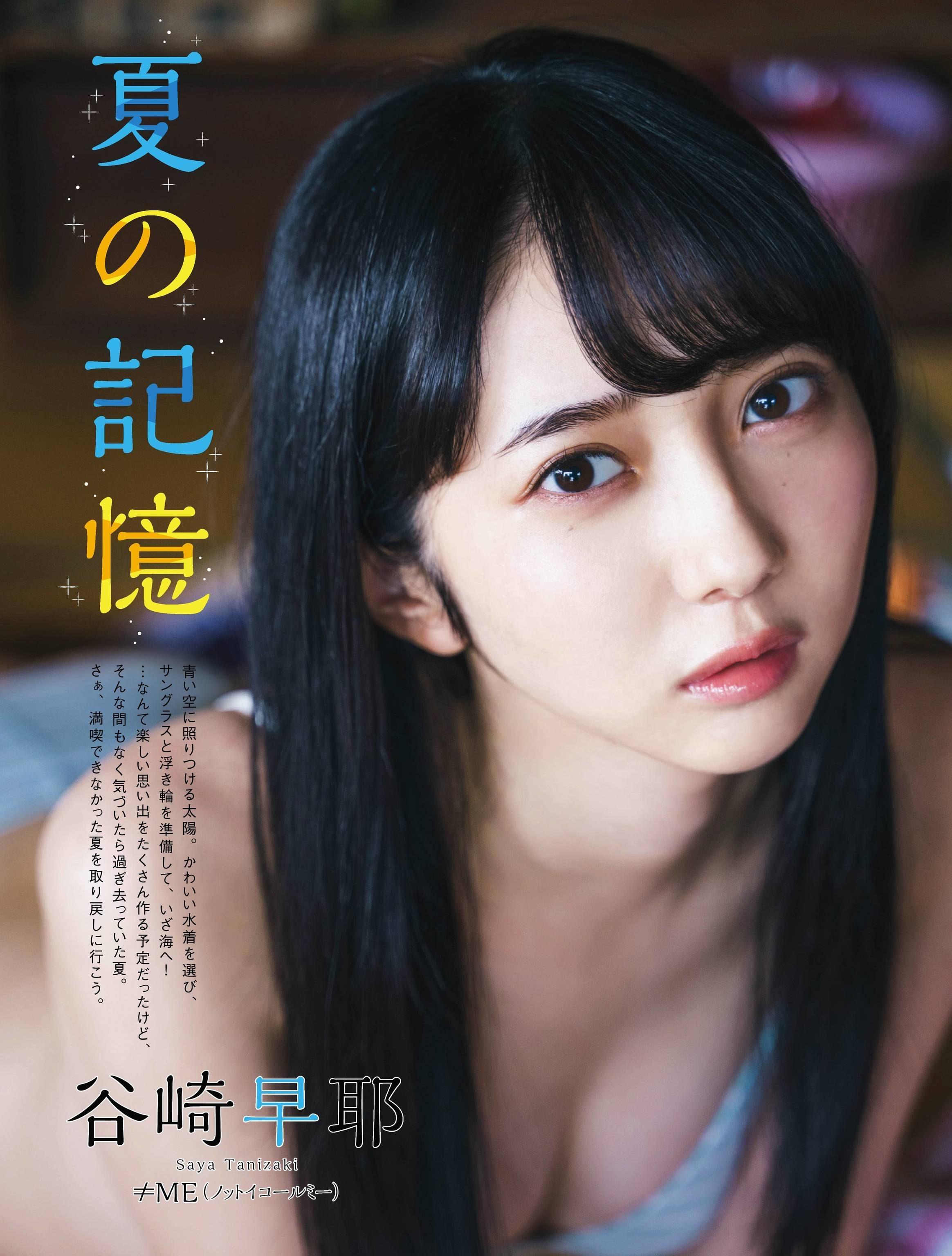 10-Saya Tanizaki (1)