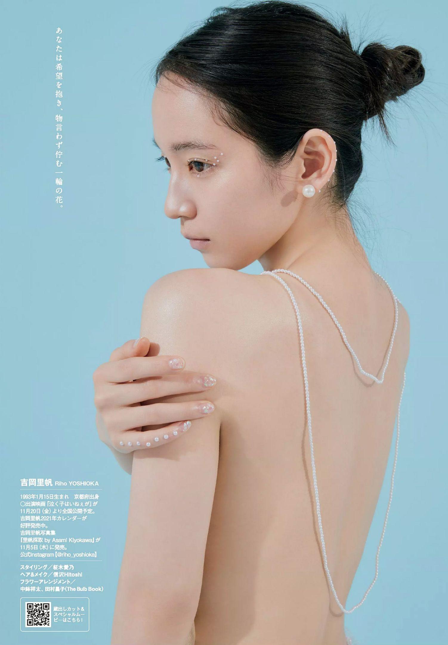 Weekly Playboy 吉冈里帆