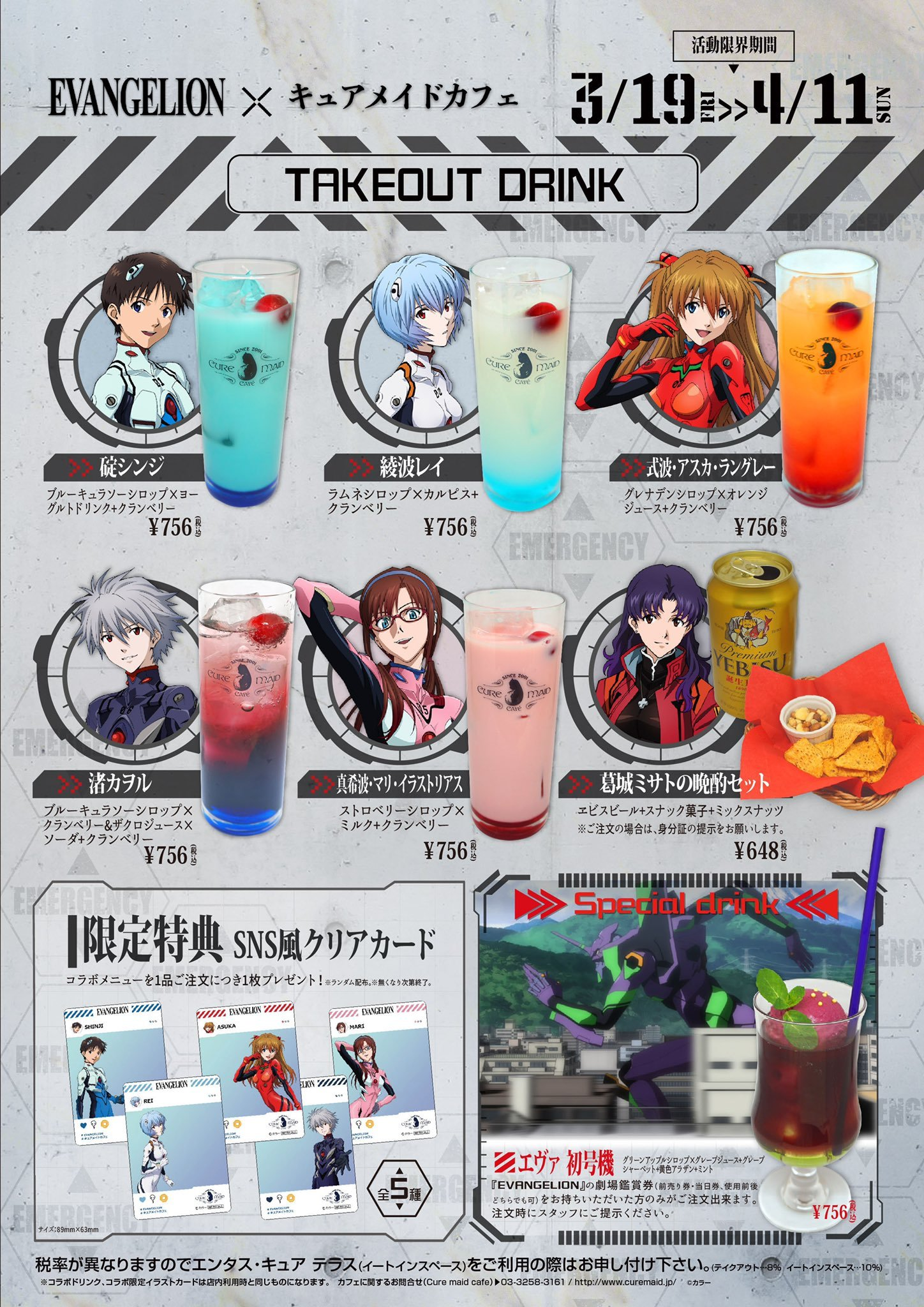 Evangelion Cure Maid Café 新世纪福音战士新剧场版:终_20210318152150_06
