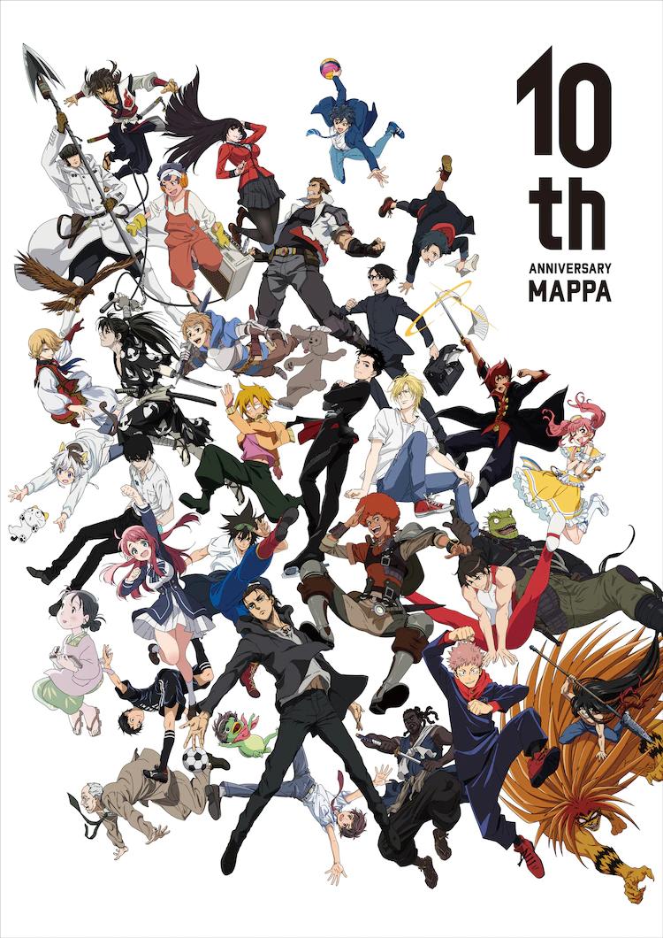 MAPPA 十周年