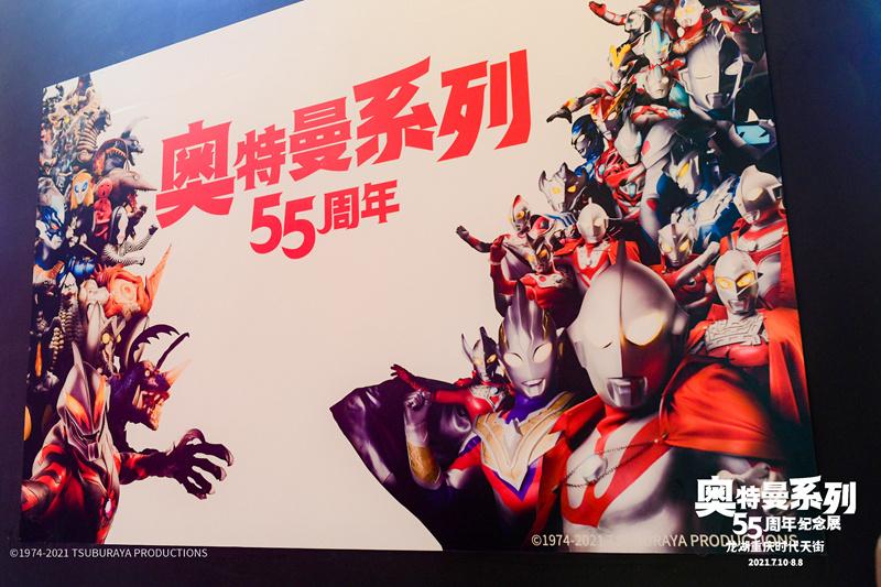 重庆奥特曼55周年展_和邪社34