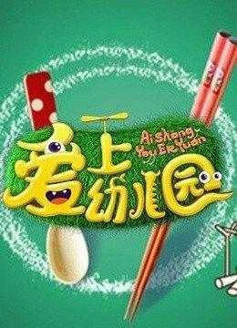 愛上幼兒園第一季