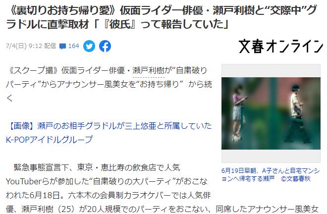 无视日本疫情如此严峻事态的濑户利树开20人聚会还带出了自己混乱的男女关系 (1)