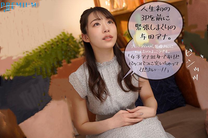PRED-327美女主播与田さくら(与田樱)传说有吊打对手的实力 (3)