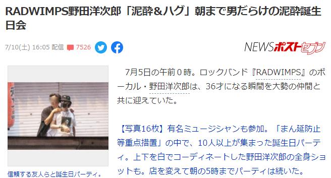 强力抨击日本抗疫不力的野田洋次郎洋次郎反手就是一个聚众狂欢生日派对 (2)