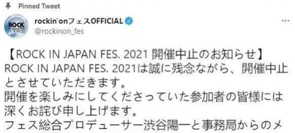 强力抨击日本抗疫不力的野田洋次郎洋次郎反手就是一个聚众狂欢生日派对 (5)