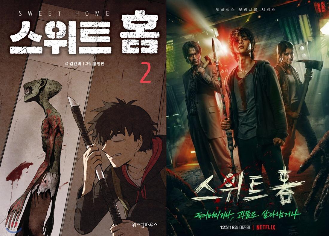韩国恐怖漫画《Sweet Home》怪物来袭人命丧失但最恐怖的还是自身欲望 (3)