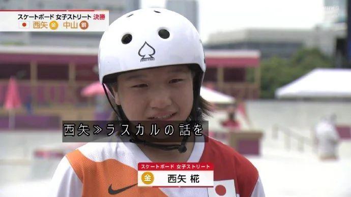 快乐元气的滑板少女西矢椛夺得奥运会冠军而逐渐改变日本人的刻板印象 (11)