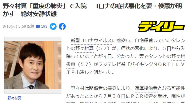 日本娱乐圈中对待疫情防控的双标确实让人很难理解 (1)