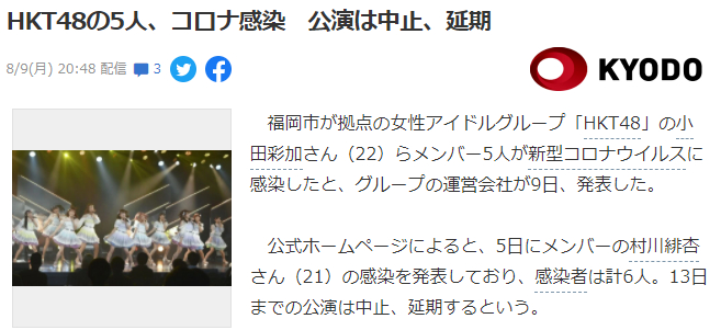 日本娱乐圈中对待疫情防控的双标确实让人很难理解 (2)
