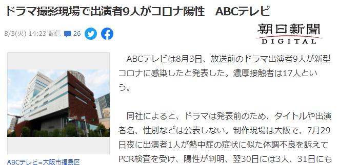日本娱乐圈中对待疫情防控的双标确实让人很难理解 (3)
