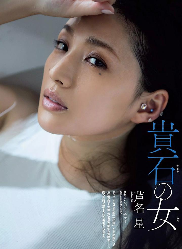 日本女星芦名星去世前拍摄优美身段写真作品作为最后悼念 (1)