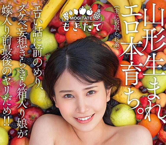 MOGI-001担心婚后不幸福的椿こはる(椿小春)却非常符合暗黑选员标准 (5)