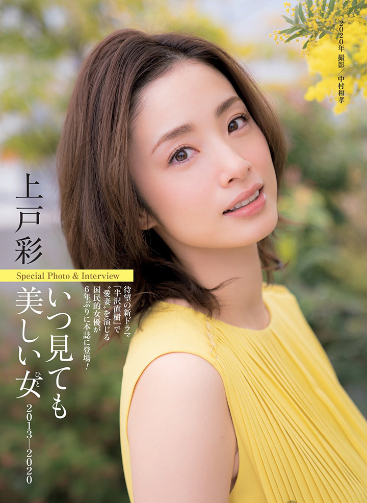 上户彩为《半泽直树2》事隔多年再战写真灿烂笑容完美身段依然 (7)