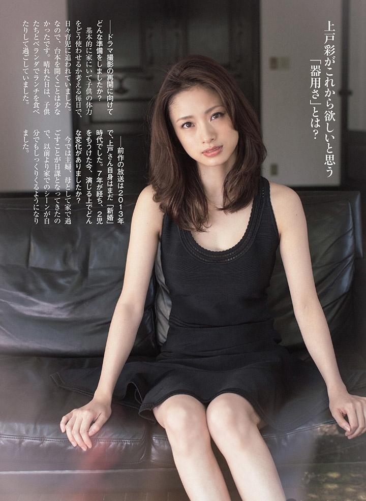 上户彩为《半泽直树2》事隔多年再战写真灿烂笑容完美身段依然 (10)