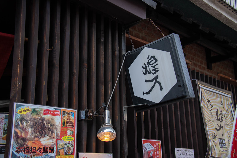 日本京都美食美味担担面变身石锅拌饭-煌力 (3)