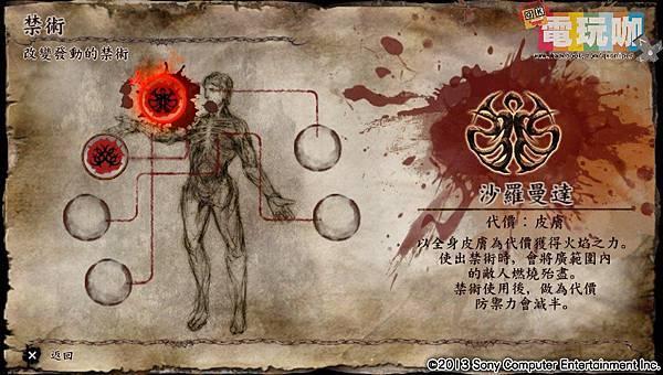 游戏《暗魂献祭》跨越道德的救赎与难以抗拒牺牲中文体验版 (16)