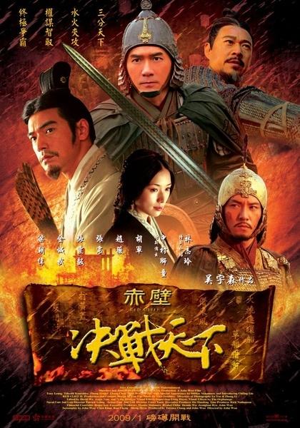 电影《赤壁:决战天下》可以追求孙刘联军和曹营大战的震撼和感动 (1)