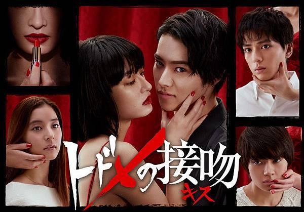 日剧《致命之吻》又是一大段渣男与阴森女的罗曼史 (1)