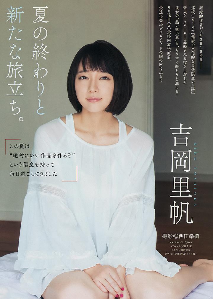 写真女优出身的吉冈里帆每次上映新电影都会拍摄写真作品堆人气 (48)