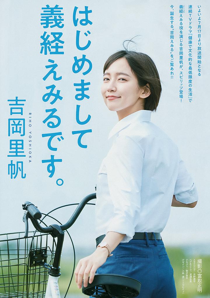 写真女优出身的吉冈里帆每次上映新电影都会拍摄写真作品堆人气 (71)