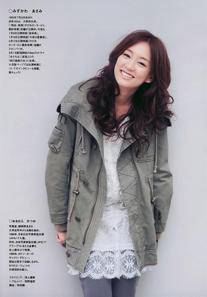 靠演技说话的水川麻美鲜有机会拍摄性感写真作品上封面杂志 (30)