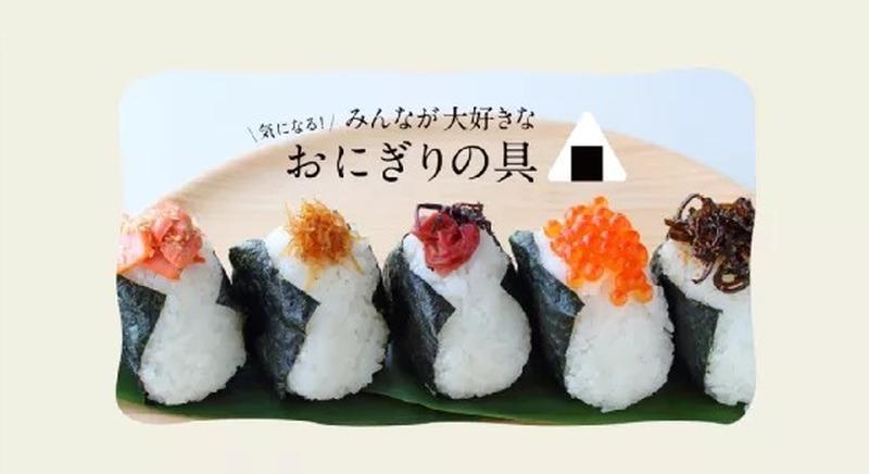 几乎没有日本人不爱吃日本饭团原因是什么? (9)