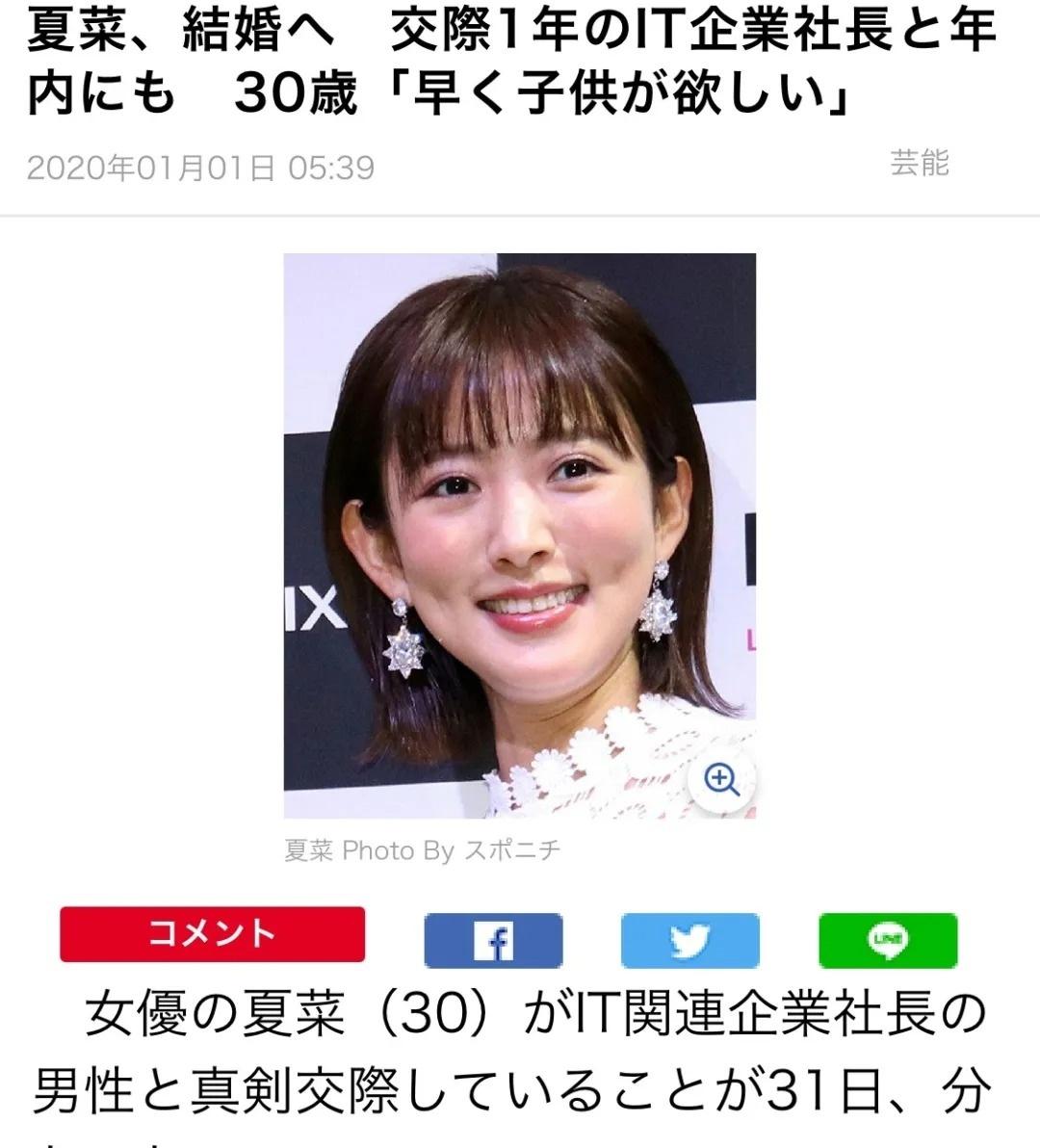 离爆红只差一点点的日本演员夏菜将和圈外男友结婚 (9)