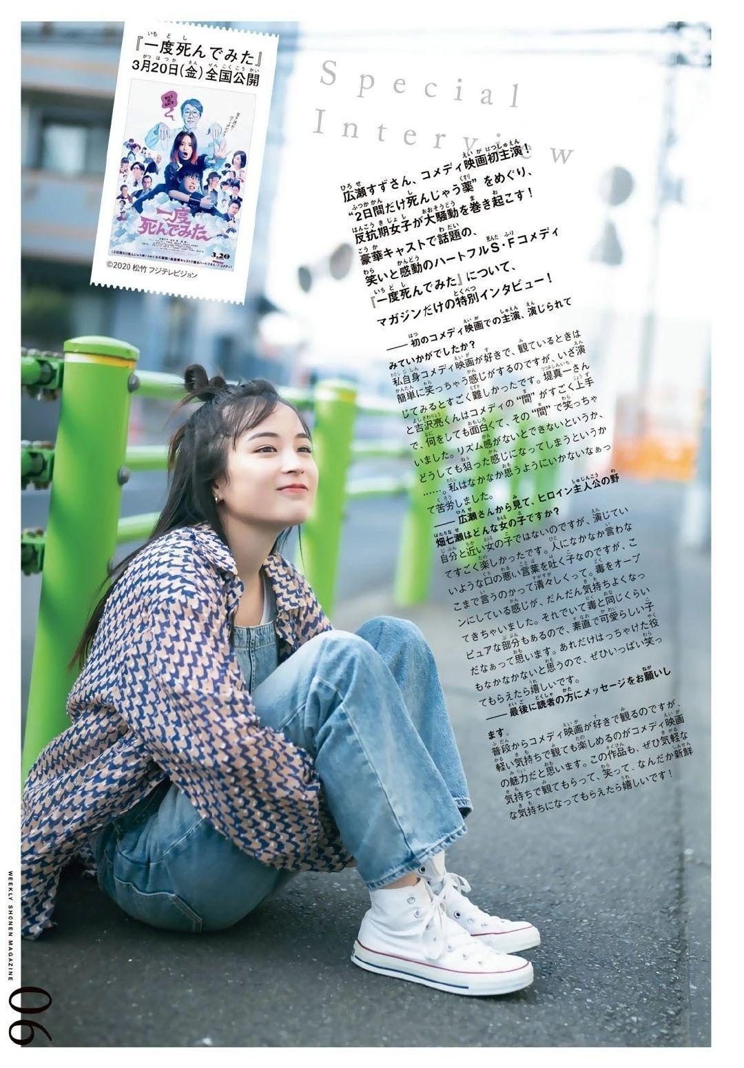 20神颜美少女却黑历史比较多的广濑丝丝写真作品 (40)