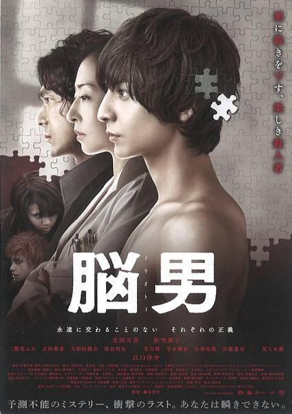 日本电影《脑男》揭示人性未必本善,有一些恶也永远不应该被原谅 (4)