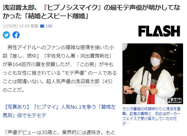 说说日本著名男声优浅沼晋太郎那些年不为人所知的隐婚事情 (2)