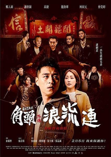 电影《角头–浪流连》一个越来越丰富的台湾角头电影 (2)