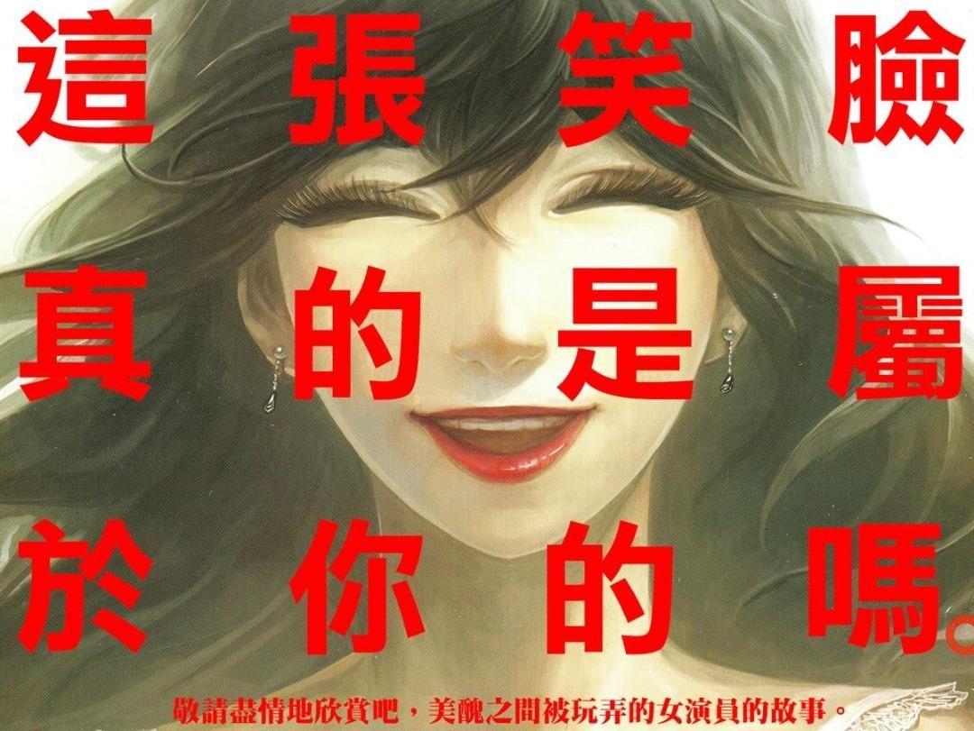 漫画《累》丑女换脸之后的华丽且罪恶的不同人生 (9)