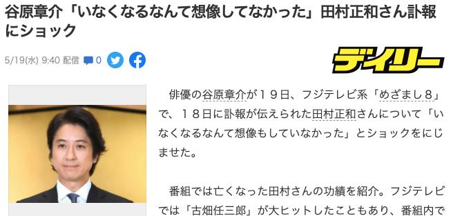 一代匠师田村正和因心力衰竭在520前一天去世 (4)