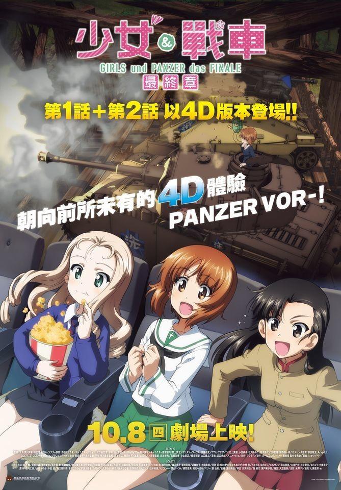 动画《少女与战车》可以全家观赏的轻松愉快的战车对战 (1)