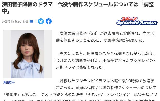 日本艺人深田恭子常年积劳成疾而被迫停止一切工作 (2)