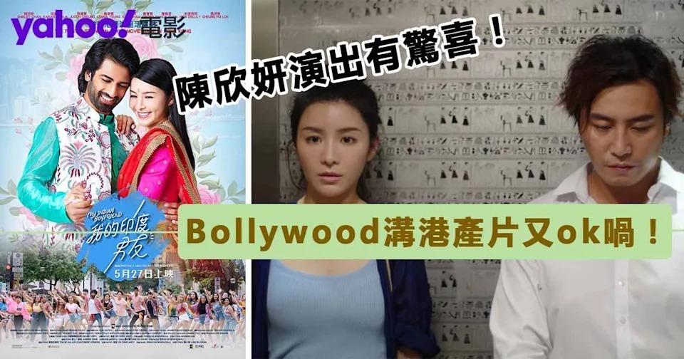 电影《我的印度男友》宝莱坞风味十足的感人爱情电影 (3)
