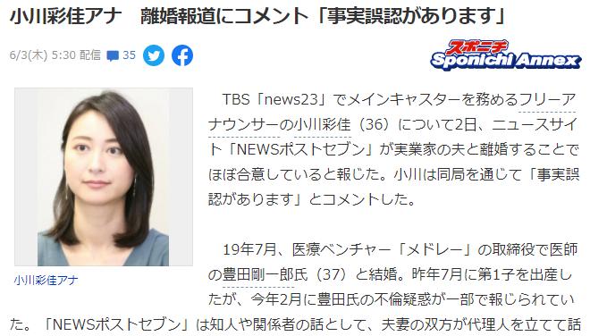 美女主播小川彩佳离婚有望分到10亿日元赔偿金,有没有很意外 (3)
