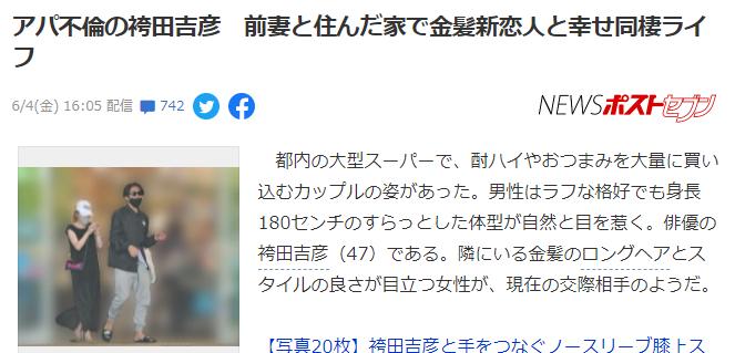 奇怪袴田吉彦的风流韵事被戏成梗还可以交往到女朋友 (1)