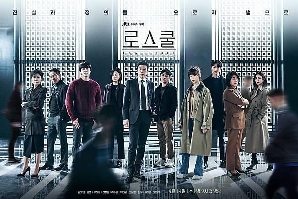悬疑剧《Law School》剧本用心演技炸裂的高质量法律悬疑剧 (1)