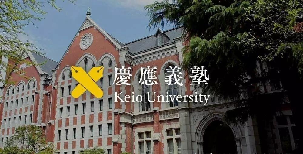 日本大学排名前10 都有哪些大学以及和国内大学相比都有什么特点 (4)