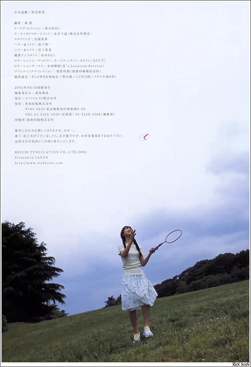 形象纯过蒸馏水的黑川智花《少女觉醒》的写真作品 (120)