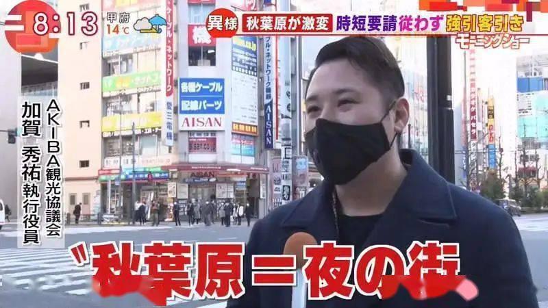 宅男胜地日本秋叶原变了味,因疫情逐渐加速风俗化 (16)