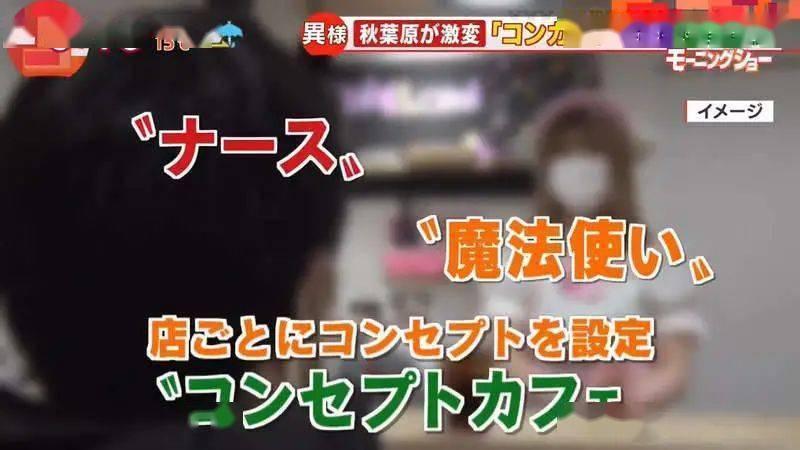 宅男胜地日本秋叶原变了味,因疫情逐渐加速风俗化 (10)
