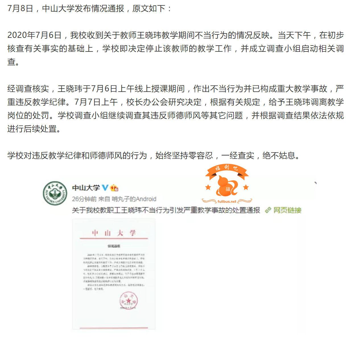 fulibus.net福利吧2020-07-09_01