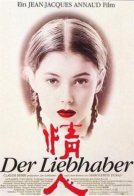情人 L'amant (1992)