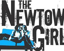 纽镇女孩 第一季