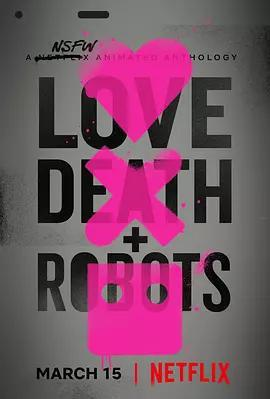 爱,死亡和机器人第一季